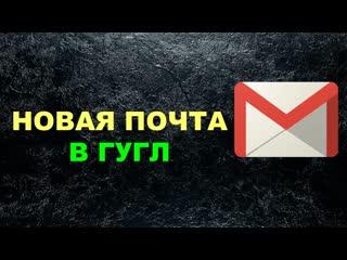 Создание новой почты Гугл (для команды Platincoin)