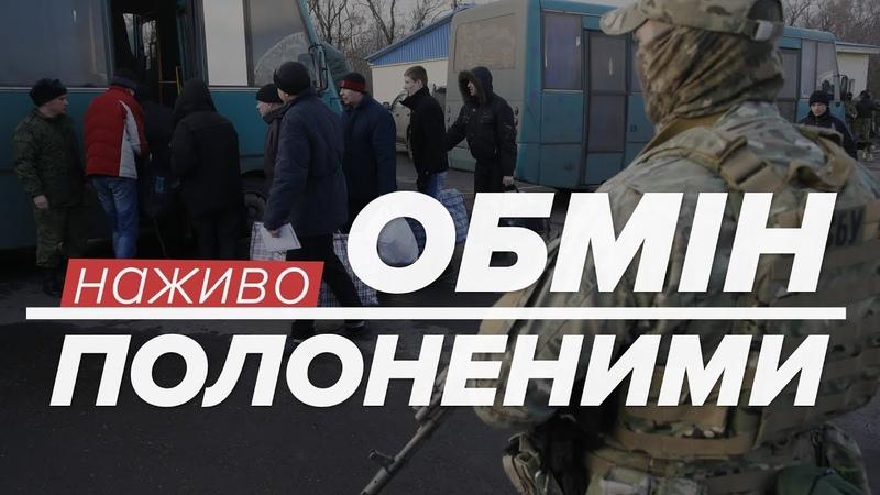 Обмін полоненими між Україна та РФ роССия фашистская 2019 ВІЙНА українці заручники полонені руССкий терроризм РАШИЗМ