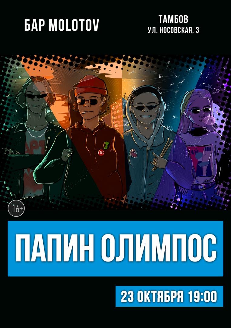 Афиша Тамбов 23.10 / Папин Олимпос / Тамбов