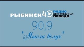 """Радио """"Рыбинск-40"""". Программа """"Мысли вслух""""."""