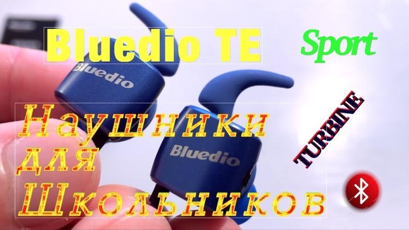 🎧 Наушники для Школьников №1 - Bluedio TE Sport TURBINE 🎧
