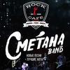17.03 | СМЕТАНА band | Омск