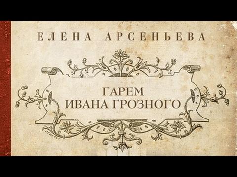 Елена Арсеньева. Гарем Ивана Грозного 3 » Freewka.com - Смотреть онлайн в хорощем качестве