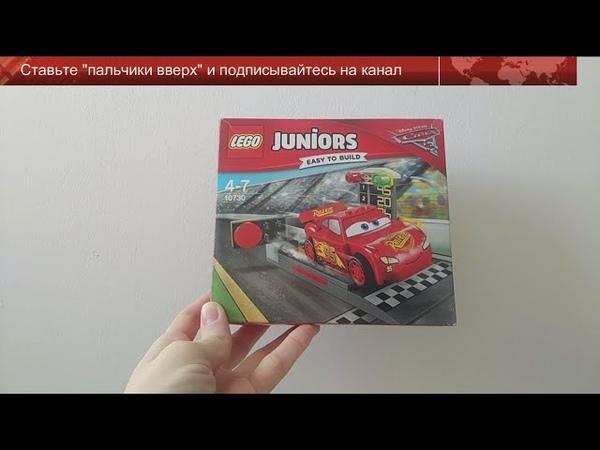 Распаковка детской машины конструктора Лего машинка Lego Тачки игрушки для детей Laletunes