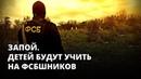 Детей будут учить на ФСБшников Запой