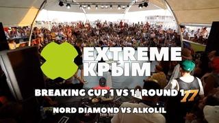 NORD DIAMOND VS ALKOLIL | EXTREME CRIMEA BREAKING CUP 1 VS 1 | 1 ROUND