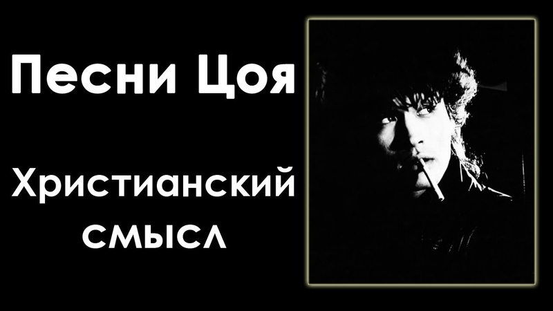 Духовный смысл песен Виктора Цоя Всегда быть в маске судьба моя