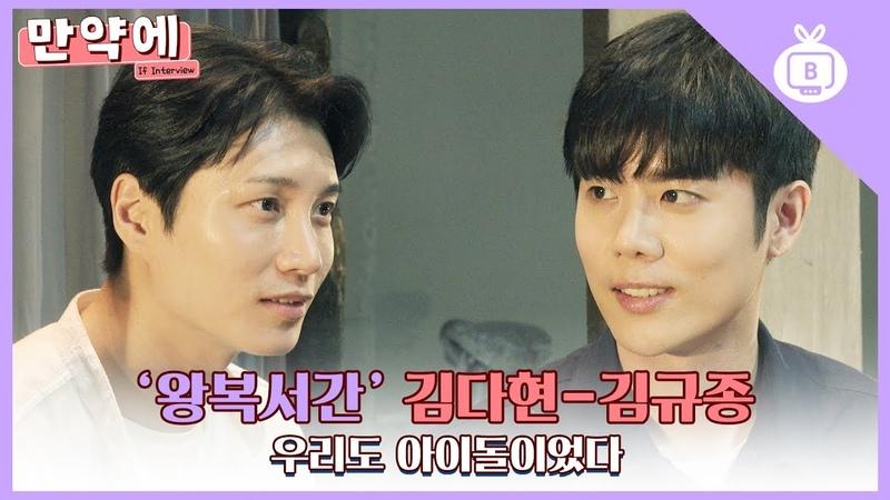 '왕복서간' 김다현-김규종의 15년 전은? '사실 우리는 아이돌이었다' [만약에]