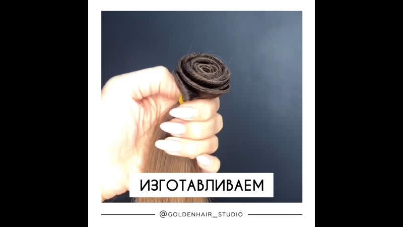 Трессирование волос Мурманск