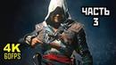 Assassin's Creed IV Black Flag Прохождение Без Комментариев Часть 3 PC 4K 60FPS