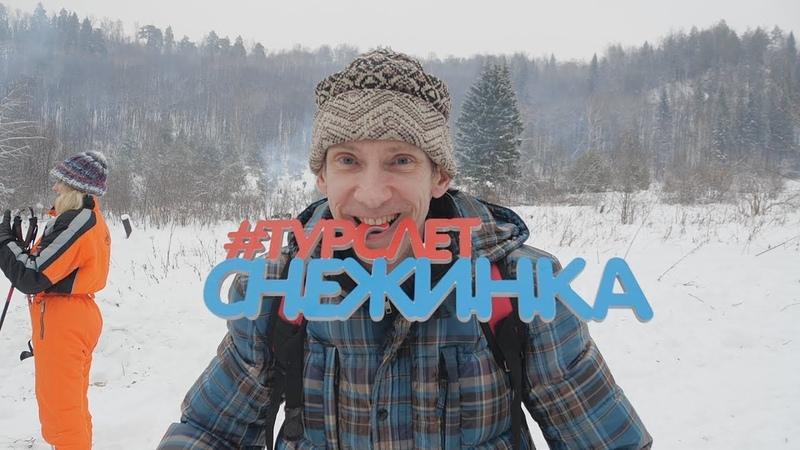 """UTV Из дома нужно выходить """" Жители Башкирии приняли участие в семейном турслете Снежинка"""""""