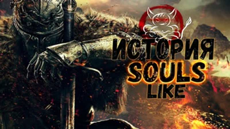 История Souls Like 1 Канон Dark Demon Souls Bloodborne