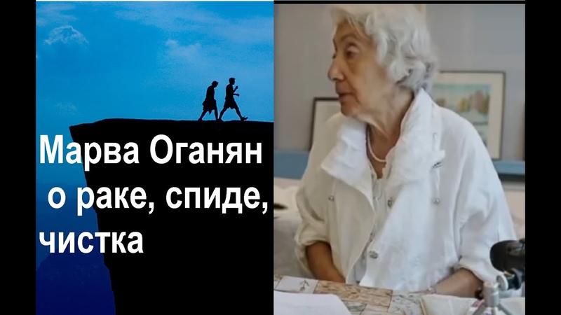 Марва Оганян о раке спид чистка полная версия