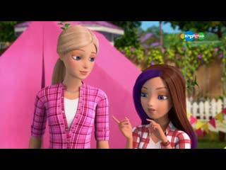 Приключения Барби в доме мечты 1 сезон 4 серия