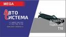 Обзор домкрата подкатного T10 MEGA (Испания)