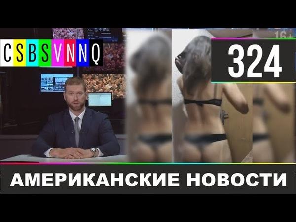 CSBSVNNQ - Американские новости 324 Выпуск от 27.05.2020