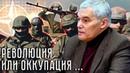 Революция или оккупация Сивков ВПК Армия Революция
