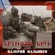 Валерий Малышев - Идет солдат по городу