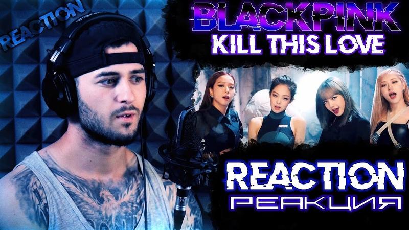 BLACKPINK - Kill This Love | РЕАКЦИЯ |