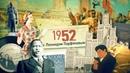 1952 Волго-Дон. Крепдешин. Последний съезд Сталина. Высотки. Королева Елизавета