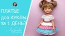Челлендж Связать платье для куклы крючком за 1 день