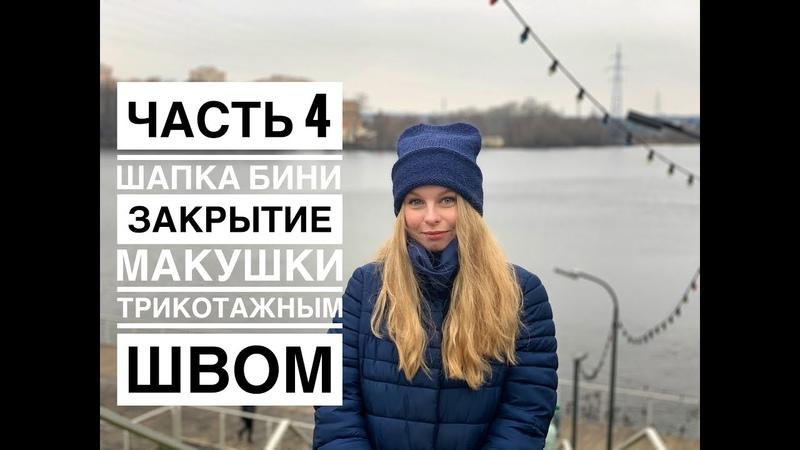 ЧАСТЬ 4 шапка БИНИ Закрытие Макушки Трикотажным Швом мастер Класс по вязанию модной шапки