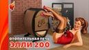 Горячая штучка! Новинка. Обзор отопительной печи для дома ЭЛЛИ 200 от компании СТЭН Форнакс.