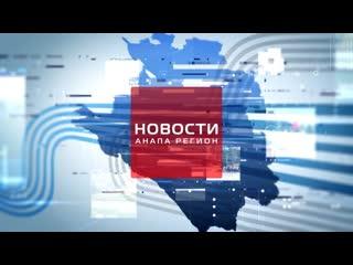 "Новости ""Анапа Регион"" от 8 июля 2019 года"