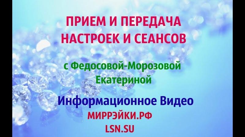 Прием и Передача энергетических настроек с Федосовой-Морозовой Екатериной