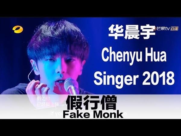(ENG SUB) Fake Monk by Chenyu Hua - 华晨宇单乐器伴奏改编迷幻摇滚版《假行僧》歌手2018