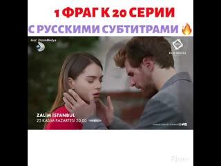 Первый фраг к 20-ой серии сериала Жестокий Стамбул с русскими субтитрами