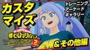 【ヒロアカOJ2】 カスタマイズ&その他編『僕のヒーローアカデミア One's Justice2』