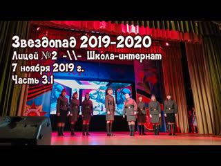 Звездопад 2019-2020, часть 3.1 Песня года, , Мамадыш.