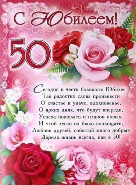 Красивые поздравления сестре на 50 лет