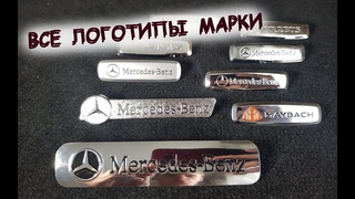 ОБЗОР \ Логотипы MERCEDES \ MAYBACH \ BRABUS \ AMG