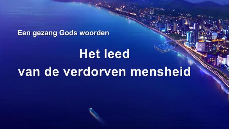 Dutch Christian Song 'Het leed van de verdorven mensheid' Prachtige muziek