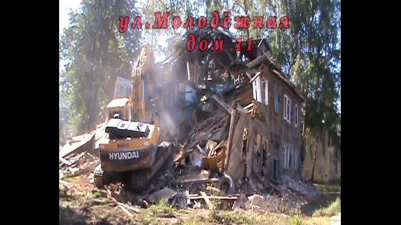 13 08 19 г Снос старых домов на Молодёжной