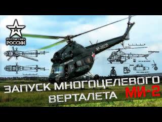 Запуск вертолета Ми-2 (учебное пособие)