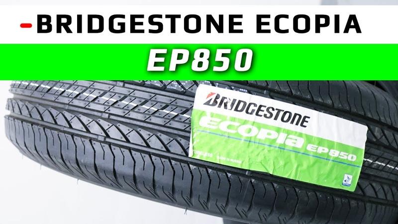 Bridgestone Ecopia EP850 обзор