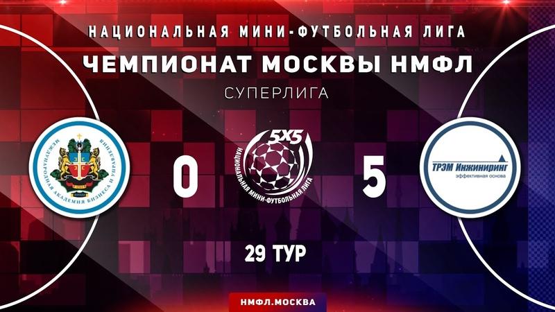 Обзор матча НМФЛ 2019 20 Суперлига МФК МАБиУ МФК ТРЭМ Инжиниринг