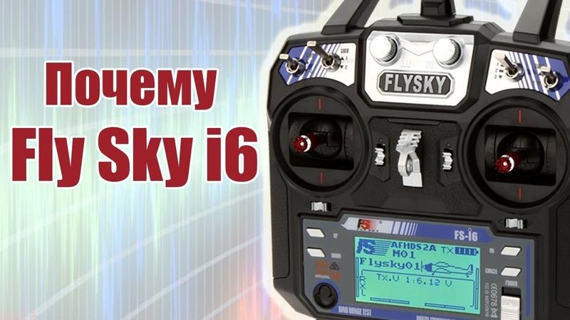 FlySky i6 Почему именно этот передатчик Хобби остров рф