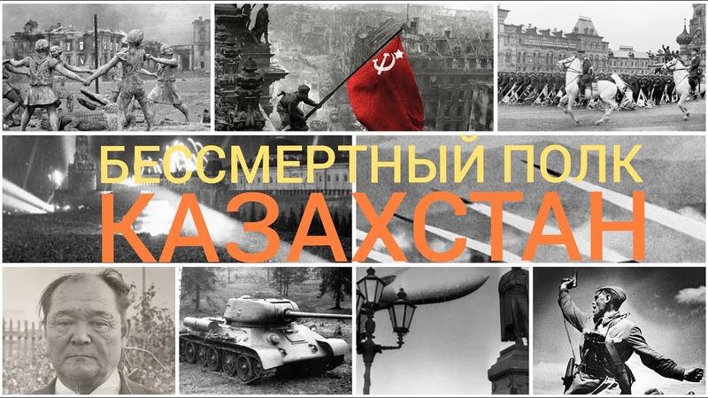 ДЕНЬ ПОБЕДЫ 9 мая 2019 Казахстан / Бессмертный полк.