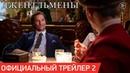 ДЖЕНТЛЬМЕНЫ Трейлер 2 В кино с 13 февраля