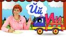 Мультики про машинку Пому и Машу. Учим буквы И, Й, Ж, З. Развивающие мультфильмы Азбука с Машей