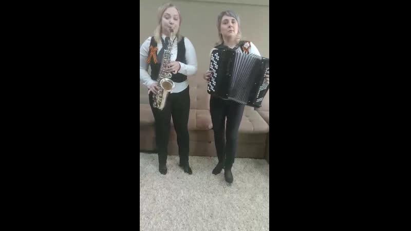 ДМШ г Тулун Поздравление с Праздником Днём Победы играют Ольга Елагина Дарья Петрова