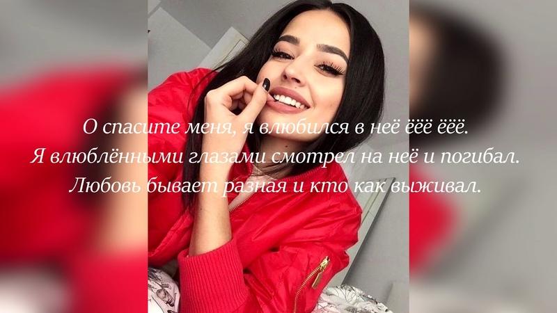 Deesmi Onlife Влюбился в неё Lyrics Премьера 2019
