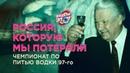 Россия, которую мы потеряли - чемпионат по выпиванию водки 97-ого *ВИДЕЛИ ЭТО*?!