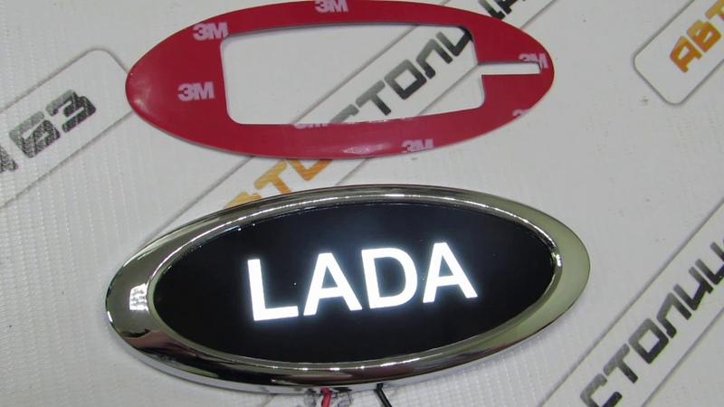 Эмблема светодиодная LADA Лада Гранта Калина 2 Приора белый свет