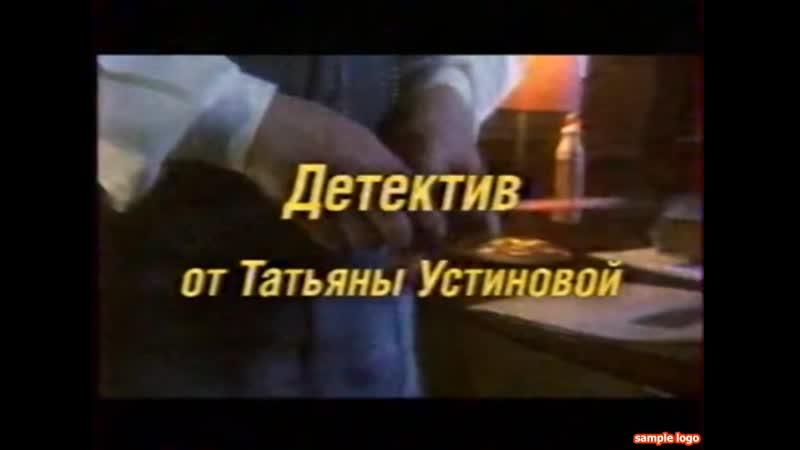 Анонсы СТС 30 03 2007 1