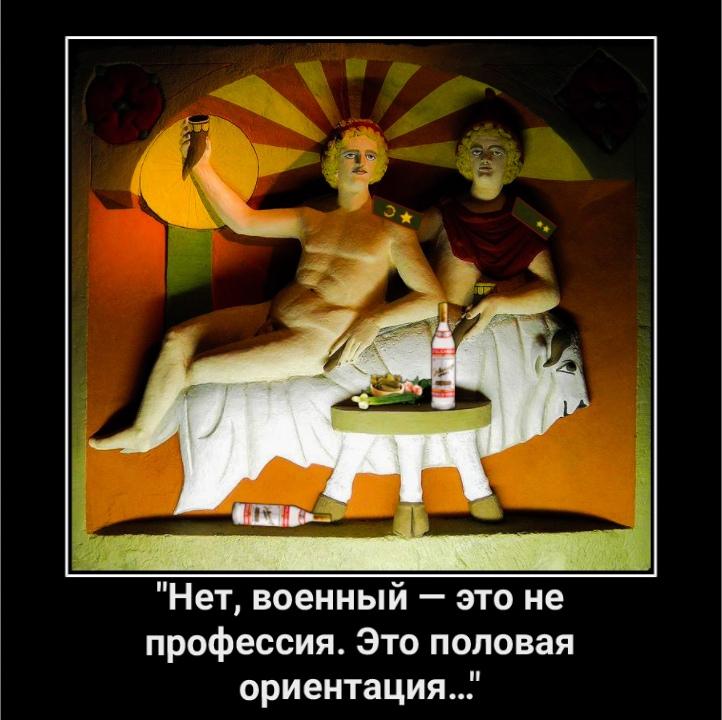 23 февраля, праздник советского митраизма